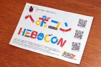へボコン(HEBOCON)シール