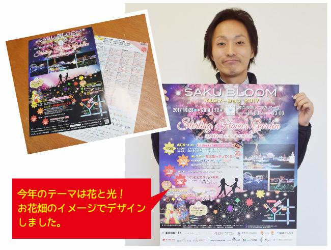 佐久青年会議所 様 「イベントチラシ/ポスター」
