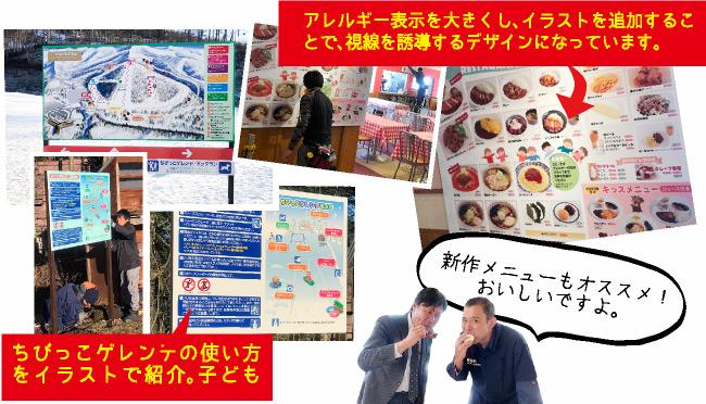 軽井沢スノーパーク 様「スキー場内誘導サイン・レストランメニュー看板」