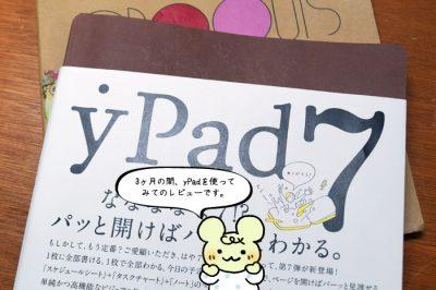 yPadとマルマン スケッチブック クロッキー帳