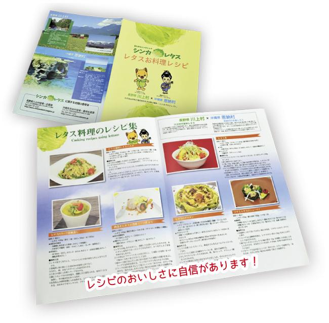川上村役場 様 「レタスお料理レシピ レシピ試作・撮影」