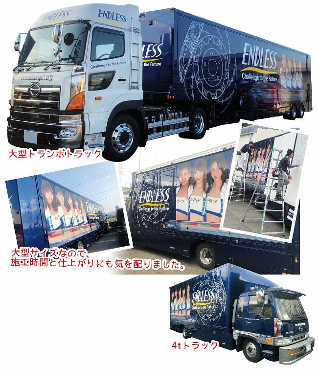 株式会社 エンドレスアドバンス 様 「大型トランポトラック・4tトラックサイン施工」