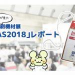 国際印刷機材展「IGAS2018」レポート