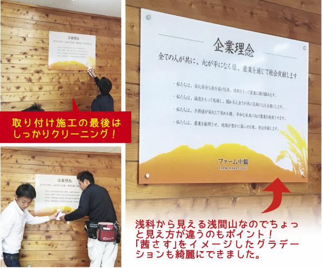 株式会社ファーム中鶴 様「企業理念パネルデザイン製作」