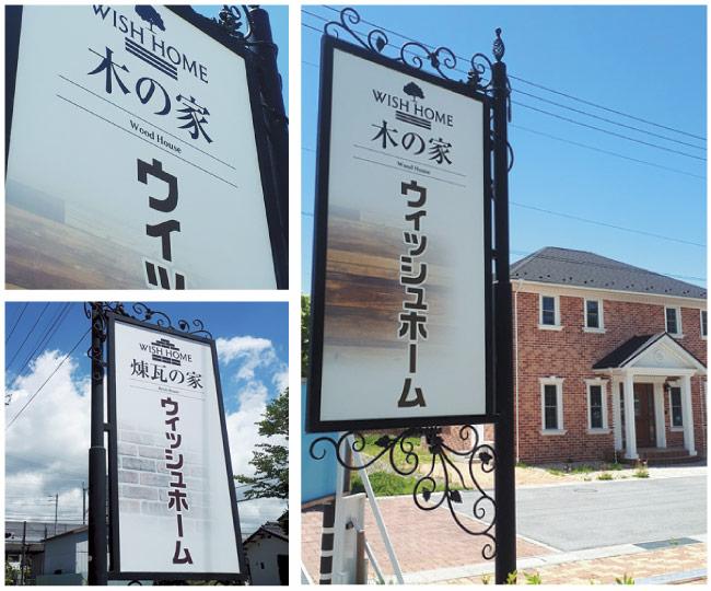 ウィッシュホーム株式会社 様「軽井沢ショールームの看板施工」