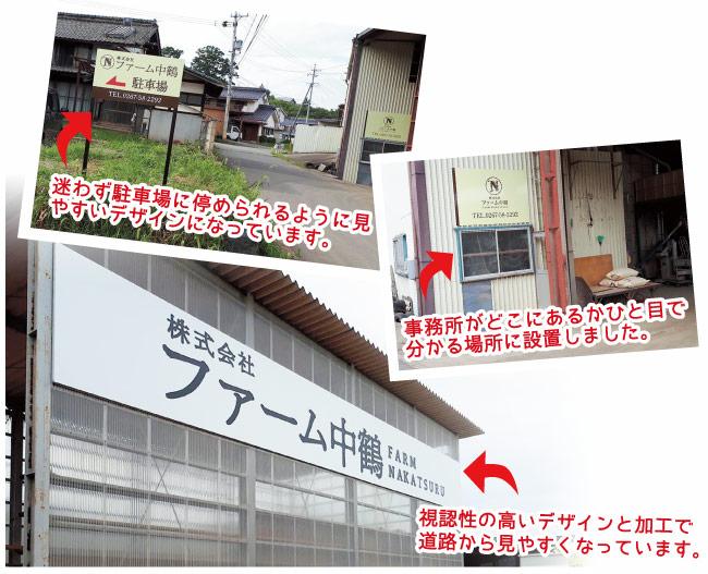 株式会社ファーム中鶴 様「駐車場誘導看板 事務所誘導看板 倉庫壁面大型看板」