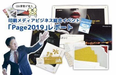 印刷メディアビジネス総合イベント「Page2019」レポート