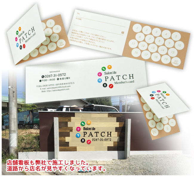 Salon′de PATCH 様「ポイントカードデザイン・印刷」