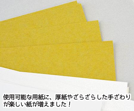 使用可能な用紙に、厚紙やざらざらした手ざわりが楽しい紙が増えました!