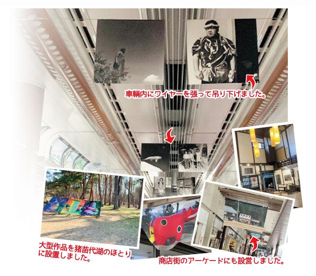 会津若松 展示設営