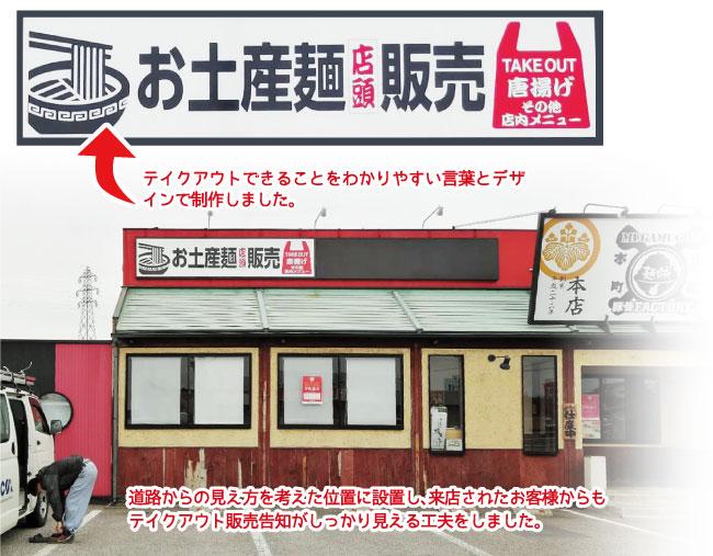 麺賊 夢我夢中 様 テイクアウトサイン