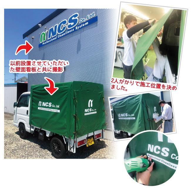 株式会社 エヌシーエス 様「軽トラック 幌マーキング」