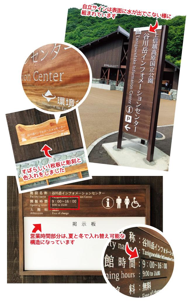 谷川岳インフォメーションセンター工事 (施工事例)