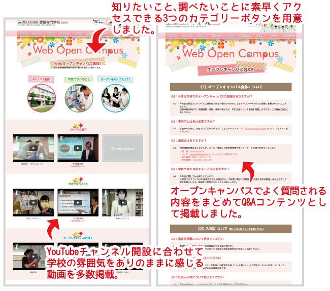 佐久総合病院看護専門学校 様 WEBオープンキャンパスコンテンツ