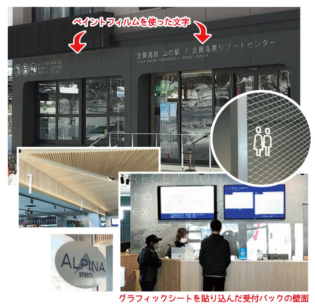 施工事例 山の駅サイン工事